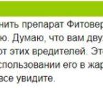 Отзыв о Фитоверме